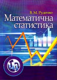 Математична статистика