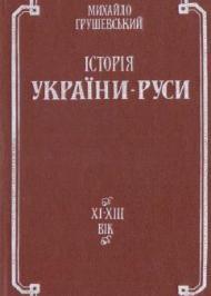 Історія України-Руси. Том II. XI–XIII вік