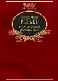 Нотатки Мальте Лаурідса Бріґе (Збірка)