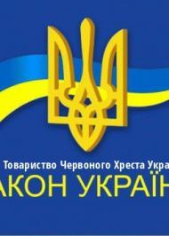 """ЗУ """"Про Товариство Червоного Хреста України"""""""