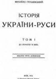 Історія України-Руси. Том 3