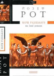 Марш Радецького та інші романи