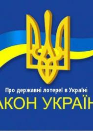 """ЗУ """"Про державні лотереї в Україні"""""""