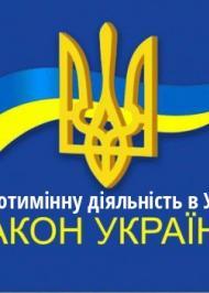 """ЗУ """"Про протимінну діяльність в Україні"""""""
