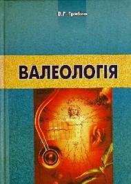 Валеологія