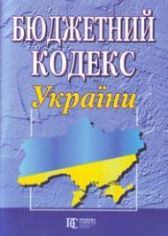 Бюджетний кодекс України № 2456-VI в редакції від 05/02/2012