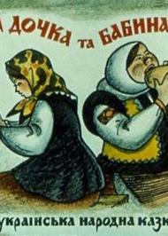 Дідова дочка й бабина дочка