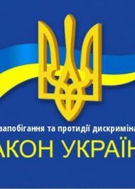 """ЗУ """"Про засади запобігання та протидії дискримінації в Україні"""""""