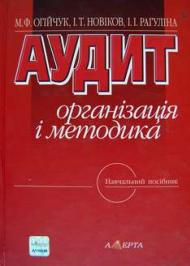 Аудит: організація і методика