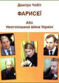Фарисеї, або Неоголошена війна Україні