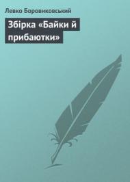 Збірка «Байки й прибаютки»