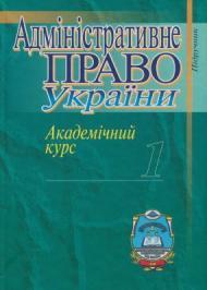 Адміністративне право України. Том 1. Загальна частина
