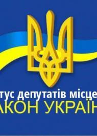 """ЗУ """"Про статус депутатів місцевих рад"""""""