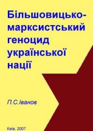 Більшовицько-марксистський геноцид української нації