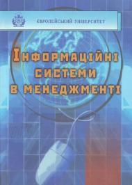 Інформаційні системи і технології в менеджменті