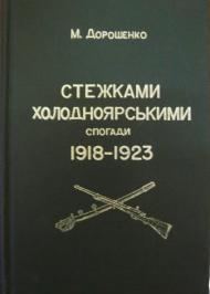 Стежками холодноярськими. Спогади 1918 – 1923 років