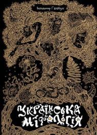 Українська міфологія