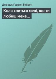 Коли сниться мені, що ти любиш мене…