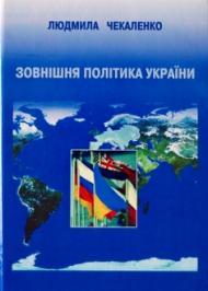 Зовнішня політика України