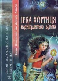 Ірка Хортиця - надніпрянська відьма
