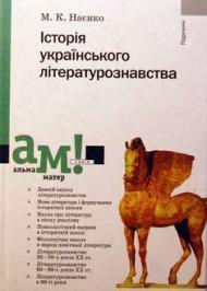 Історія українського літературознавства