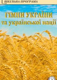 Гімни України та української нації