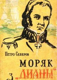 Моряк з «Дианы»