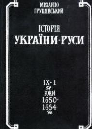 Історія України-Руси. Том IX. Роки 1650-1657