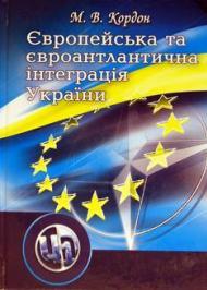 Європейська та євроатлантична інтеграція України