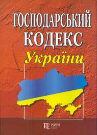 Господарський кодекс України № 436-IV в редакції від 19/01/2012