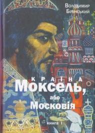 Країна Моксель, або Московія [Історичне дослідження. Книга 1