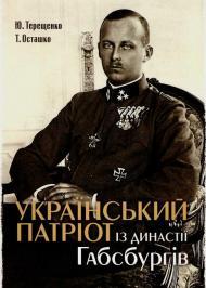 Український патріот з династії Габсбургів