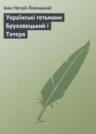 Українські гетьмани Бруховецький і Тетеря