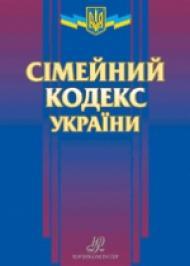 Сімейний кодекс України № 2947-III в редакції від 05/02/2012