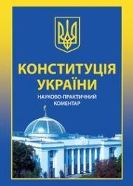 Конституція України. Науково-практичний коментар