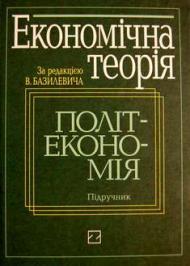 Економічна теорія: Політекономія