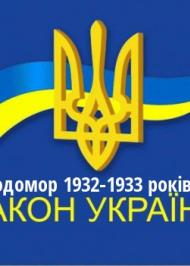 """ЗУ """"Про Голодомор 1932-1933 років в Україні"""""""