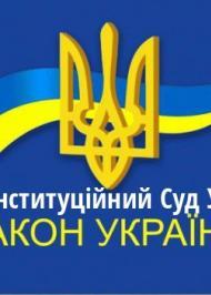 """ЗУ """"Про Конституційний Суд України"""""""