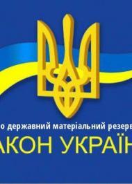 """ЗУ """"Про державний матеріальний резерв"""""""