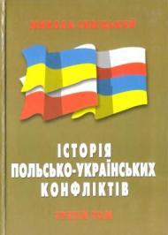 Історія польсько-українських конфліктів т.3