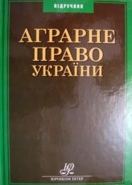 Аграрне право України