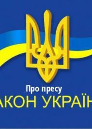 """ЗУ """"Про пресу"""""""