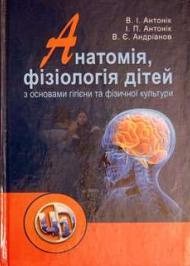 Анатомія, фізіологія дітей з основами гігієни та фізкультури