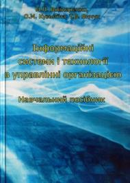 Інформаційні системи і технології в управлінні організацією