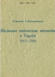 Жидівська національна автономія в Україні 1917-1920