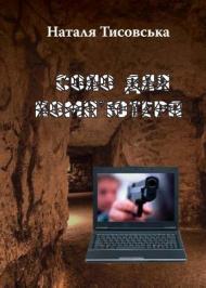 Соло для комп'ютера