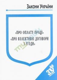 Закон України про оплату праці