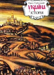 Україна: історія (3-тє вид., перероб. і доп.)