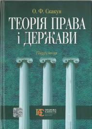 Теорія права і держави: Підручник.