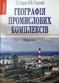 Географія промислових комплексів